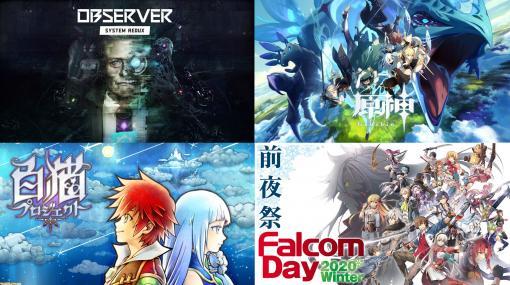 『Observer』『原神』『白猫』、日本ファルコムの最新情報を紹介! ファミ通×ゲームの電撃 2020 冬の生放送フェスを12月19日(土)開催