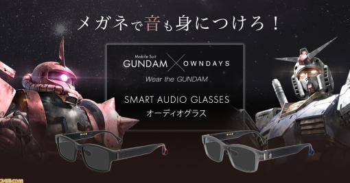 『ガンダム』地球連邦軍、ジオン公国軍モデルのオーディオグラスが登場。スマホやPCとワイヤレス接続が可能で、通話や音楽などがメガネ1本で楽しめる