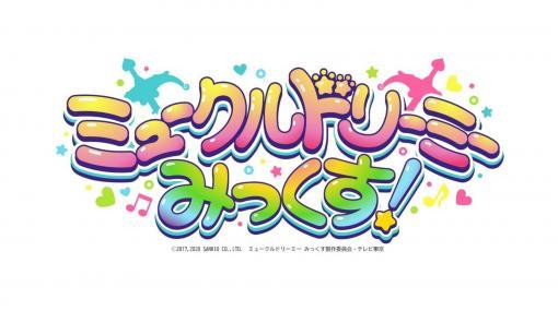 アニメ『ミュークルドリーミー みっくす!』が放送決定! 毎週日曜10:30より放送中の『ミュークルドリーミー』がパワーアップ!!