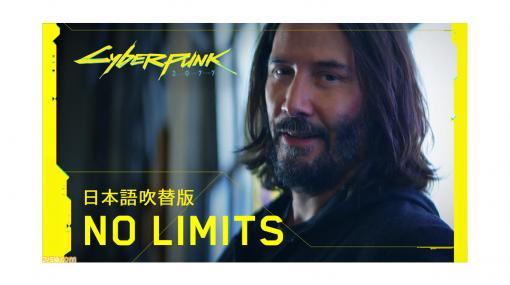 『サイバーパンク 2077』キアヌ・リーブス出演のPV第3弾(日本語吹替版)が公開。発売まであと少し!