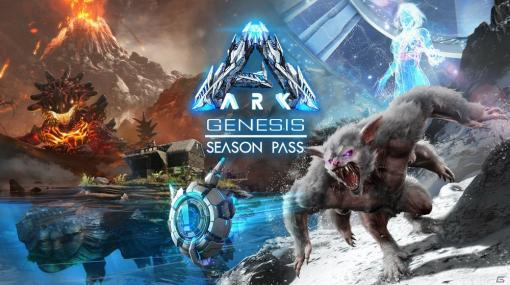 PS4版「ARK:Survival Evolved」新たな世界や生物に注目!大型DLC「ARK:GENESIS - PART 2」の最新トレーラーが公開