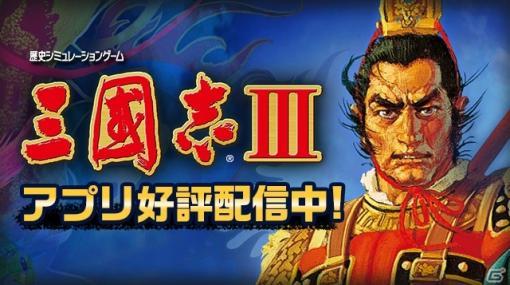 「三國志の日」を記念してiOS/Android版「三國志III」と「三國志V」のセールが開催!