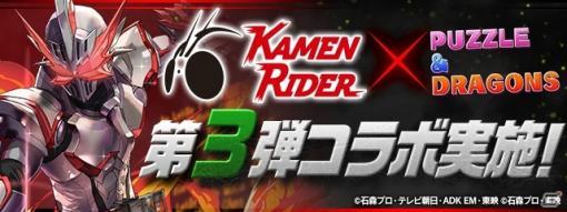 「パズル&ドラゴンズ」で「仮面ライダー」シリーズコラボ第3弾が開催決定!