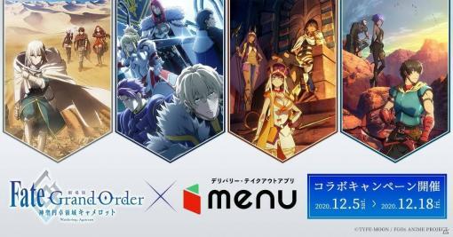 「menu」で「劇場版Fate/Grand Order -神聖円卓領域キャメロット-」との限定コラボグッズが当たるキャンペーンが12月5日より開催!