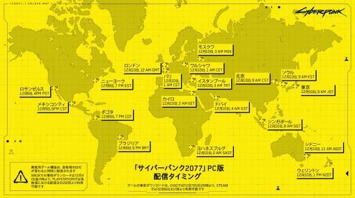 「サイバーパンク2077」、PC版の配信タイミングを公開!グリニッジ標準時(GMT)の真夜中に全世界同時リリース