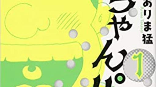 『御意見無用』復刊記念・ありま猛氏インタビュー あだち兄弟にギャンブル漬けにされたお陰で『連ちゃんパパ』は生まれた? | - マンバ