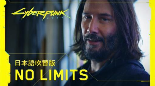 『サイバーパンク2077』キアヌ・リーブス氏出演の吹替版プロモーション映像第3弾が公開!発売までいよいよあと一週間!