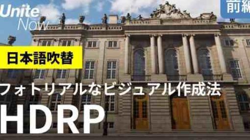 HDRPで実現する高品質ゲームグラフィックス - UnityのHDRPを徹底解説したUnite Now講演動画の日本語版&解説ライブ配信映像が公開!