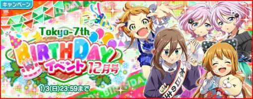 「Tokyo 7th シスターズ」,Tokyo-7th BIRTHDAYイベント 12月号開催