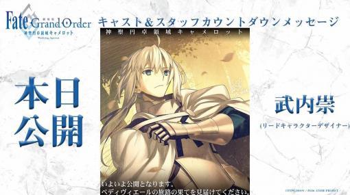 劇場版「Fate/Grand Order -神聖円卓領域キャメロット-」,カウントダウンメッセージイラスト公開