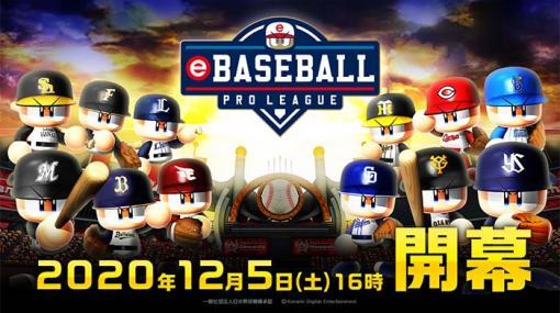 「eBASEBALL プロリーグ」の2020シーズンが本日開幕。Twitterキャンペーンなどを実施