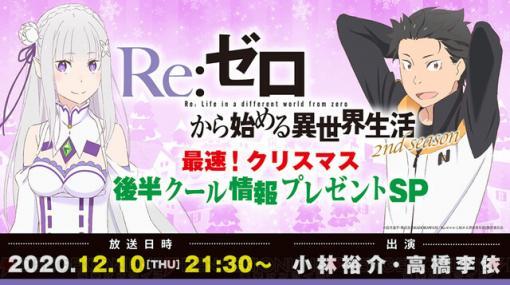 アニメ『リゼロ』2期の特番が放送決定