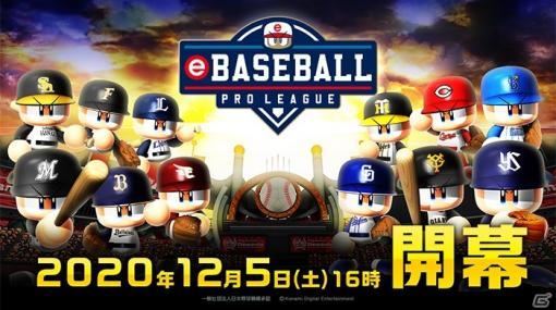 「eBASEBALL プロリーグ」2020シーズンが本日開幕!キャンペーンや「にじさんじ」コラボなどもりだくさんでスタート