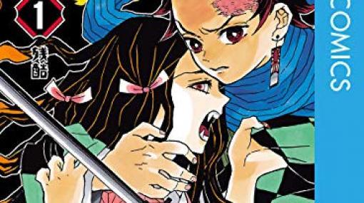 集団戦バトル漫画の傑作──『鬼滅の刃』 - 基本読書