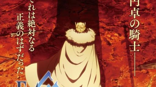 「劇場版 Fate/Grand Order -神聖円卓領域キャメロット-後編 Paladin; Agateram」は2021年春に公開!ティザービジュアルがお披露目