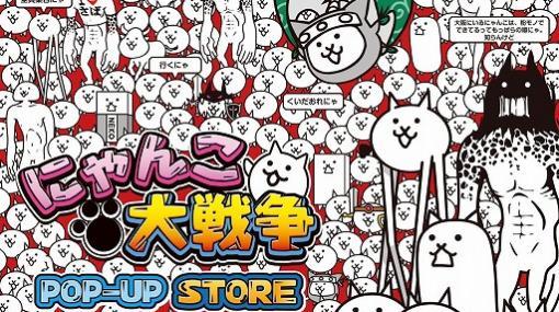 「にゃんこ大戦争」のポップアップストアが大丸梅田店にて12月18日から開催