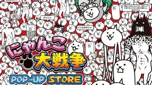 「にゃんこ大戦争 POP UP STORE」が大阪・大丸梅田店にて全国初開催!限定キャラグッズやフォトスポットが登場