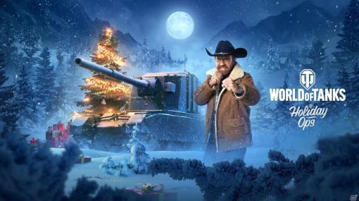 PC版「World of Tanks」のアンバサダーにハリウッド俳優のチャック・ノリスさんが就任!ホリデー作戦イベントが12月9日より開催