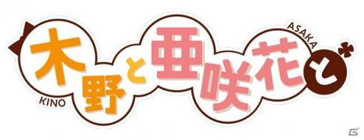 木野日菜さんと亜咲花さんによる癒やし系いきあたりばったりバラエティ「木野と亜咲花と」が12月8日よりYouTubeで定期放送!