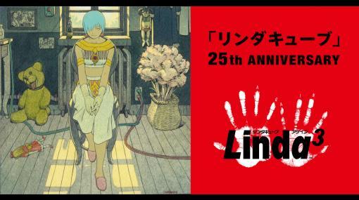 「リンダキューブ」25th ANNIVERSARY ポップアップストア特設サイト