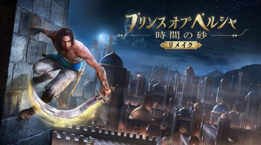 「プリンス オブ ペルシャ 時間の砂 リメイク」の発売日が2021年3月18日へ変更