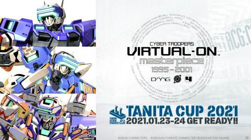 「電脳戦機バーチャロン」を使用したオンラインeスポーツ大会「TANITA CUP 2021」が2021年1月23日・24日に開催決定!