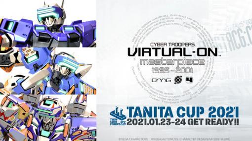 タニタが『電脳戦機バーチャロン』シリーズe-Sports大会開催!21年1月23~24日
