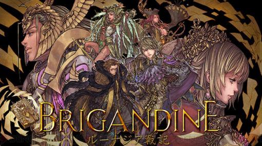 『ブリガンダイン ルーナジア戦記』のPS4版が本日12月10日発売