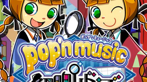 PS2で死ぬほど遊んだポップンシリーズ新作『pop'n music 解明リドルズ』稼働開始の喜び