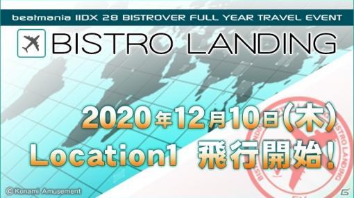 「beatmania IIDX 28 BISTROVER」さまざまなロケーションを訪ねるイベント「BISTRO LANDING」が実施!