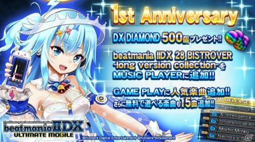 「beatmania IIDX ULTIMATE MOBILE」1周年記念キャンペーンが実施!DX DIAMOND500個の配布や人気楽曲の追加を実施
