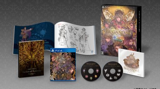 PS4版「ブリガンダイン ルーナジア戦記」本日発売! 大型アップデートも配信オリジナルサントラなどが同梱する数量限定特装版も同時発売