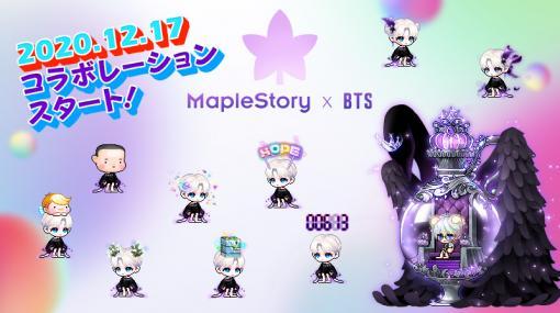 """PC/スマホ版「メイプルストーリー」が""""BTS""""とのコラボアイテムを12月17日に実装。NEXONポイントが当たるキャンペーンを実施"""