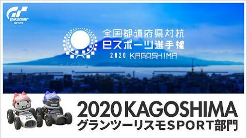 全国都道府県対抗eスポーツ選手権2020 KAGOSHIMA「グランツーリスモSPORT」部門のアナウンストレイラーが公開