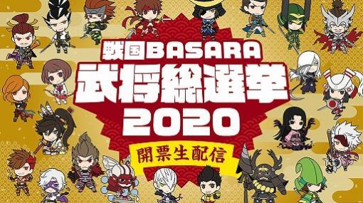 「戦国BASARA」武将総選挙2020 開票生配信の番組グッズが受注開始