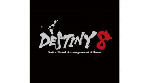 """""""サガ""""公式バンド第1弾アレンジアルバム『DESTINY 8 - SaGa Band Arrangement Album』のジャケット画像が公開"""