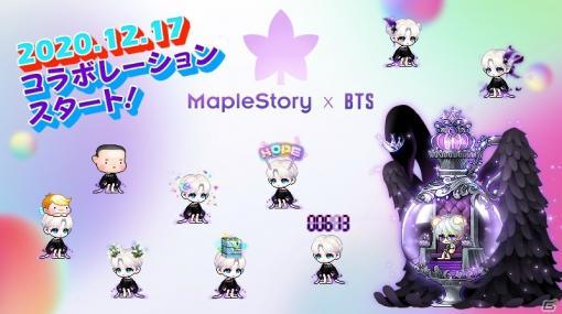「メイプルストーリー」と「メイプルストーリーM」にて「BTS」とのコラボレーションアイテムが12月17日より発売!
