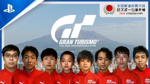 「全国都道府県対抗eスポーツ選手権2020 KAGOSHIMA グランツーリスモSPORT部門」の本大会アナウンストレーラーが公開!