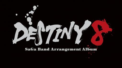 「サガ」オフィシャルバンドの第1弾アレンジアルバム「DESTINY 8 - SaGa Band Arrangement Album」のジャケット画像が公開!