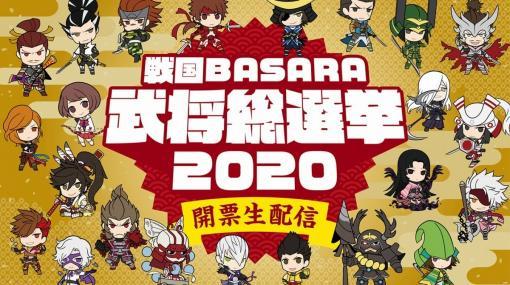 「『戦国BASARA』武将総選挙2020 開票生配信」のグッズが受注開始!ポスターやネックピローなどがラインナップ