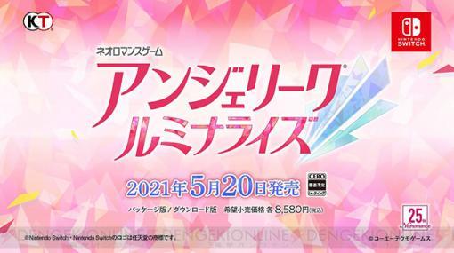 Switch新作『アンジェリーク ルミナライズ』2021年5月20日発売決定!