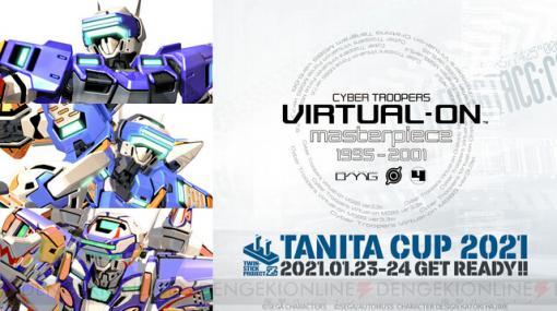 """『電脳戦機バーチャロン』のオンラインeスポーツ大会""""TANITA CUP 2021""""が2021年1月23~24日に開催"""