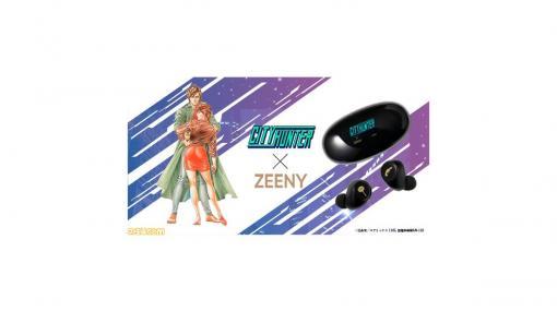 """『シティーハンター』דZeeny Lights HD""""録り下ろしボイス搭載コラボモデルが予約販売開始。冴羽獠があなたに囁く"""