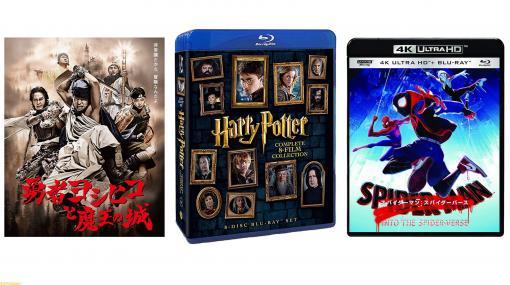 """【73%オフも】Amazon""""DVD・ブルーレイ特選セール""""『ハリー・ポッター』『スパイダーマン:スパイダーバース』『勇者ヨシヒコ』『サイコパス』などがお買い得に"""