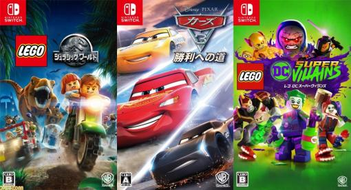 【WBクリスマスセール】『LEGO ジュラシック・ワールド 』や『カーズ3 勝利への道』など、Switch用ソフト9本が最大56%オフに