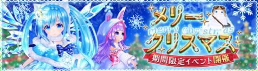 「星界神話 -ASTRAL TALE-」でクリスマスを記念した期間限定イベントが開催