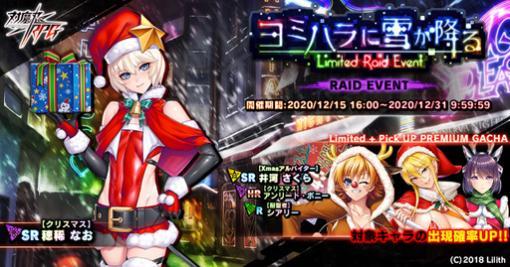 「対魔忍RPG」,限定イベント「ヨミハラに雪が降る」が開催,穂稀なおを仲間にしよう