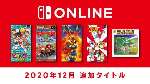 「くにおくんのドッジボール」「すごいへべれけ」など5タイトルが「ファミコン&スーファミ Nintendo Switch Online」で12月18日に登場