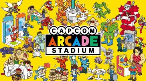 「カプコンアーケードスタジアム」や「帰って来た 魔界村」を紹介するカプコンTV!第133回が12月16日に放送