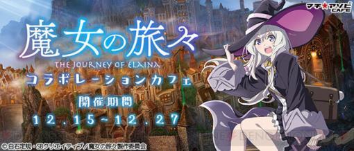 アニメ『魔女の旅々』コラボカフェ開催決定!